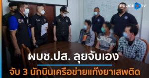 ผบช.ปส. ลุยจับเอง 3 นักบินเครือข่ายแก๊งยาเสพติดขนยาบ้าพร้อมกลางยาบ้า 352,000 เม็ด