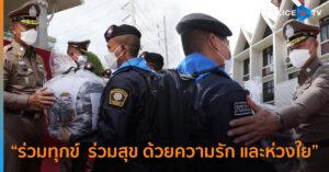 น.1 ตรวจเยี่ยมให้กำลังใจตำรวจ สน.หัวหมากพร้อมขอบคุณ ผบก.น.4 และ กต.ตร. ที่ช่วยกันพัฒนาอาคารที่อยู่อาศัย
