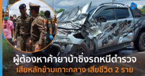 ผู้ต้องหาค้ายาบ้าซิ่งรถหนีตำรวจเสียหลักพุ่งข้ามเกาะกลาง ชนรถยนต์ที่แล่นสวนมาเสียชีวิตคาที่ 2 ราย