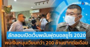 ตำรวจ  PCT  จับกุมเครือข่ายลักลอบเปิดเว็บพนันฟุตบอลยูโร 2020