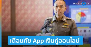 สำนักงานตำรวจแห่งชาติ เตือนภัย Application เงินกู้ออนไลน์