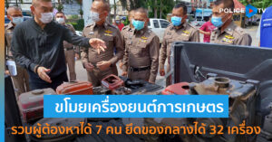 ตำรวจภูธรภาค 3 ทลายแก๊งโจรตระเวนขโมยเครื่องยนต์การเกษตรของชาวบ้าน