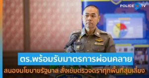 สำนักงานตำรวจแห่งชาติ พร้อมรับมาตรการผ่อนคลายเพื่อสนองนโยบายรัฐบาล สั่งเข้มตรวจตราทุกพื้นที่สุ่มเสี่ยง