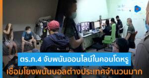 ตร.ภ.4 จับพนันออนไลน์ ในคอนโดหรูใกล้มหาลัยชื่อดังเมืองขอนแก่น  พร้อมของกลางอื้อและยาเสพติด