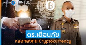 สำนักงานตำรวจแห่งชาติ เตือนภัยการหลอกลงทุน Cryptocurrency