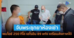 บช.ปส. จับพระซุกยาห้องเช่าย่านเพชรเกษม ไอซ์ 250 กิโล, เฮโรอีน 89 แท่ง เตรียมส่งภาคใต้