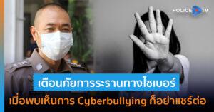 สำนักตำรวจแห่งชาติ (ตร.) เตือนภัยการระรานทางไซเบอร์(Cyberbullying)
