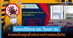 โฆษกดีอีเอส และ โฆษก ตร. ห่วงคนไทยถูกซ้ำเติมจากข่าวปลอมโควิด