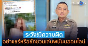 ตำรวจจับ 'เน็ตไอดอล' รับงานเชียร์บ่อนออนไลน์ เตือน อย่ายุงยง ส่งเสริม สนับสนุนให้เล่นพนันออนไลน์