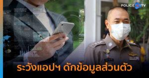 สำนักงานตำรวจแห่งชาติ(ตร.) เตือนภัยมิจฉาชีพ สร้างแอพพลิเคชั่นดักรับข้อมูลส่วนตัว