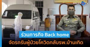 พล.ต.ท.สุรเชษฐ์ ร่วมภารกิจ Back home จัดรถรับผู้ป่วยโควิดกลับรพ.บ้านเกิด