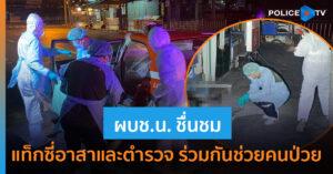 ผบช.น. ชื่นชม แท็กซี่อาสาและตำรวจ สน.ห้วยขวาง ช่วยชายนอนป่วย หน้าร้านข้าวต้ม ส่ง รพ.ตำรวจ