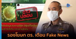 รองโฆษกสำนักงานตำรวจแห่งชาติ เตือน Fake News อย่าแชร์ อย่าหลงเชื่อ ไม่ส่งต่อ