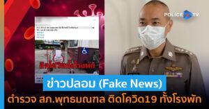 กรณีตำรวจ สภ.พุทธมณฑล ติดโควิด19 ทั้งโรงพัก เป็นข่าวปลอม (Fake News)