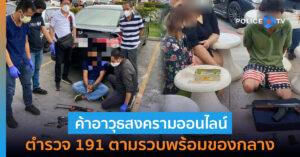 ตำรวจ 191 จับกุมกลุ่มหนุ่มใหญ่ค้าอาวุธปืนสงคราม ผ่านช่องทาง Social Media