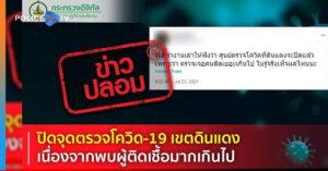 โฆษกสำนักงานตำรวจแห่งชาติ เตือนแชร์ข่าวปลอม (Fake News) 3 ข่าว