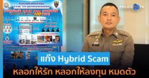 """ระวังแก๊ง""""Hybrid Scam"""" หลอกให้รักก่อนลวงให้เล่นแอปเงินดิจิตอลหมดตัว!!"""