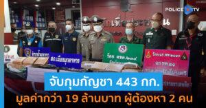 ตำรวจเมืองมุกดาหาร จับกุมกัญชา 443 กก. พร้อมผู้ต้องหา 2 คน