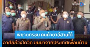 ตำรวจภาค 3 แถลงข่าวเครือข่ายยาเสพติดรายสำคัญ ผู้ต้องหา 5 คนของกลางยาบ้า 402,000 เม็ด