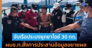ผบช.ก. สั่งการตำรวจน้ำสตูลร่วมตชด. จับเรือประมงซุกยาไอซ์ 30 กก. มูลค่ากว่า 6 ล้านบาท