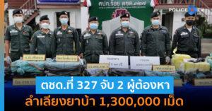 ตชด.ที่ 327 จับ 2 ผู้ต้องหาลำเลียงยาบ้า 1,300,000 เม็ด พบอาวุธปืนอีก 2 กระบอก