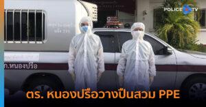 ตำรวจหนองปรือวางปืนสวม PPE รับคนป่วยโควิดส่งโรงพยาบาล