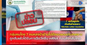 รองโฆษก ตร. เตือนการแชร์ข้อมูลข่าวปลอม(Fake News) ในกรณีกลุ่มคนไทย 7 คน หลงข้ามป่าไปยังเขตแดนประเทศลาว ถูกจับได้แล้วได้รับการฉีดวัคซีน mRNA ก่อนถูกส่งกลับไทย