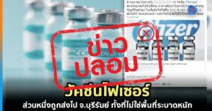 ข่าวปลอม! อย่าแชร์ วัคซีนไฟเซอร์ส่งไป จ.บุรีรัมย์ ทั้งที่ไม่ใช่พื้นที่ระบาดหนัก และ ปตท.นำน้ำมันไม่มีคุณภาพมาจาก 3 กองทัพ