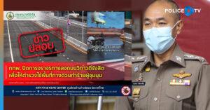 ข่าวปลอม กรณี กทพ. ปิดการจราจรทางลงถนนวิภาวดีรังสิต เพื่อให้ตำรวจใช้พื้นที่ทางด่วนทำร้ายผู้ชุมนุม