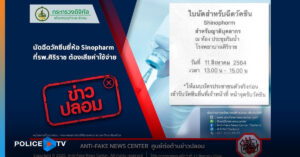 ข่าวปลอม กรณีนัดฉีดวัคซีนยี่ห้อ Sinopharm ที่รพ.ศิริราช ต้องเสียค่าใช้จ่าย