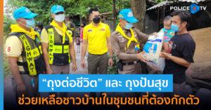 """ตำรวจทางหลวงโคราช ส่งมอบ """"ถุงต่อชีวิต"""" ช่วยชาวบ้านในชุมชนที่กักตัว"""