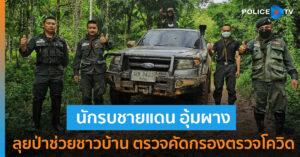นักรบชายแดน อุ้มผาง จ.ตาก ลุยป่าลุยเขาช่วยเหลือชาวบ้าน ส่งชุดตรวจคัดกรองตรวจโควิด-19