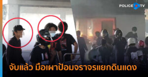 ตร.จับผู้ต้องหาวางเพลิงเผาป้อมจราจรใต้ด่วนดินแดง