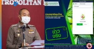 ข่าวจริง กรมแพทย์แผนไทย เปิดลงทะเบียนแจกฟ้าทะลายโจร และจัดส่งฟรีทางไปรษณีย์
