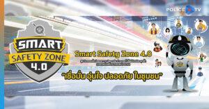 "Smart Safety Zone 4.0  ""เชื่อมั่น อุ่นใจ ปลอดภัย ในชุมชน"""