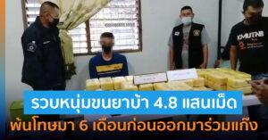สืบกระบี่ยึดยาบ้าล็อตใหญ่ 4.8 แสนเม็ด มูลค่ากว่า 24 ล้านบาท เผยพ้นโทษคดียา 6 เดือน