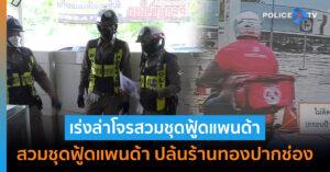 ตำรวจเร่งไล่กล้องวงจรปิดล่าโจรสวมชุดฟู้ดแพนด้าปล้นร้านทองทั่วอำเภอปากช่อง