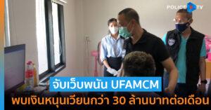 ตำรวจ PCT บุกจับเว็บพนันเว็บออนไลน์ UFAMCM พบเงินหนุนเวียนกว่า 30 ล้านบาทต่อเดือน