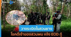 โจรใต้วางระเบิดในสวนยาง โชคดีเจ้าของสวนพบ แจ้ง EOD เก็บกู้