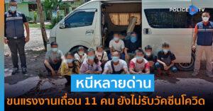 สกัดจับรถตู้ขนแรงงานเถื่อน พบชาวพม่า 11 ราย ยังไม่ได้รับวัคซีนโควิด
