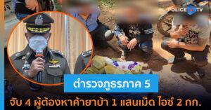 ตำรวจภูธรภาค 5 จับ 4 ผู้ต้องหาค้ายาบ้า 1 แสนเม็ด ไอซ์ 2 กก.