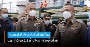 ผบ.ตร. นำกำลังบุกจับเรือน้ำมันเถื่อน บรรทุกดีเซล 1.2 ล้านลิตร กลางอ่าวไทย