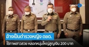 จับกุมหญิงหลอกอ้างเป็นตำรวจ เอาเงินกว่า 200,000 บาท ส่ง สภ.สันกำแพง จว.เชียงใหม่